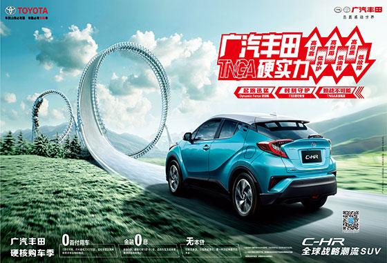广汽丰田C-HR EV实车到店 欢迎试乘试驾