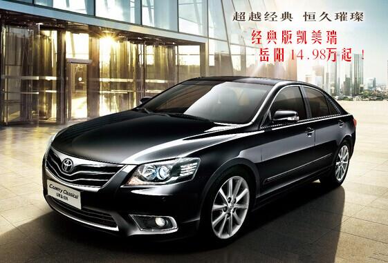 广丰凯美瑞降价了 商丘最低价14.98万
