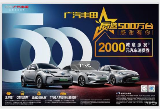 广汽丰田购车享零首付 2000元汽车消费券等您拿