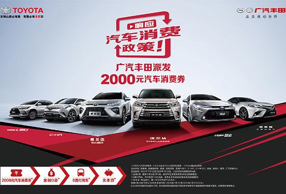 廣汽豐田長仁2000元汽車消費券大派送!