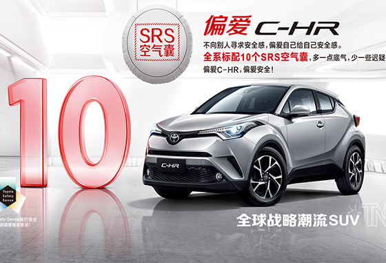 丰田C-HR限时优惠3000元 首付5成2年0利息
