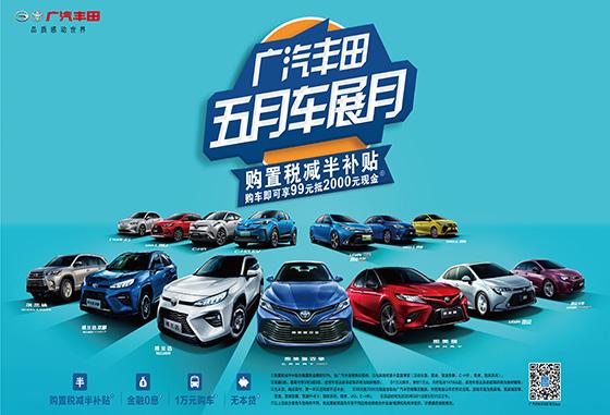 廣汽豐田五月車展月 購置稅減半 99抵2000