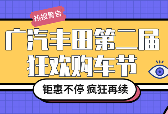 广汽全天时时彩计划24小时第二届狂欢购车节――钜惠不停,本周末疯狂再续!