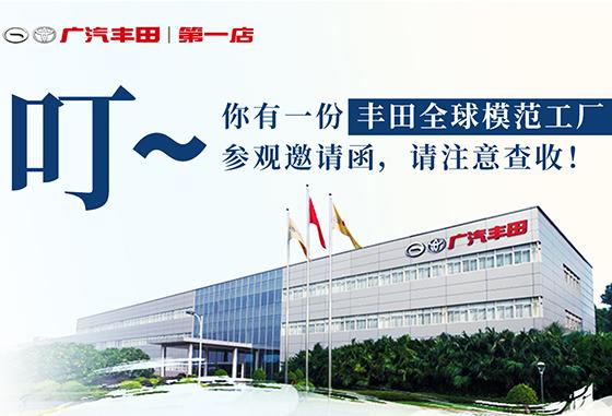 叮~你有一份丰田全球模范工厂参观邀请函,请注意查收!