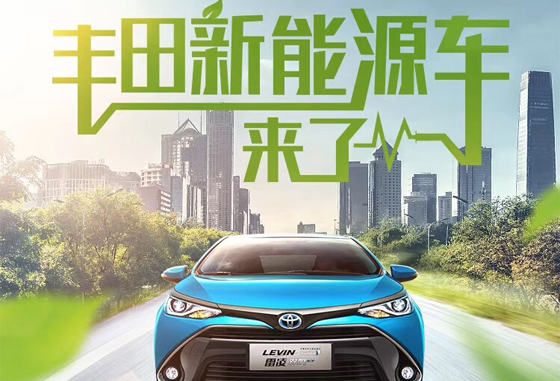 豐田首臺新能源車來了 直接上綠牌告別開四停四