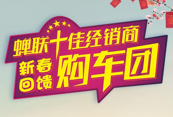 【购车·广州站】蝉联十佳经销商-新春回馈购车团购会
