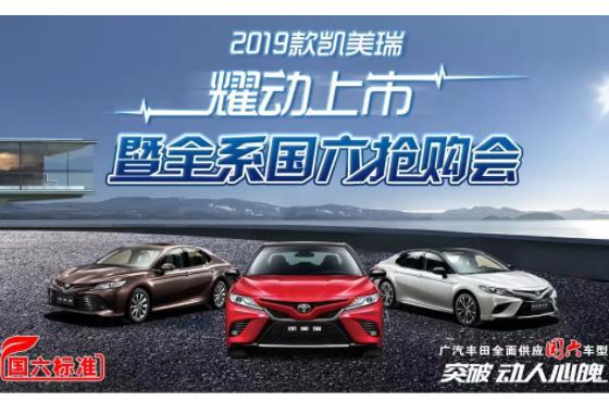 重磅消息广汽丰田新凯美瑞品鉴特卖会