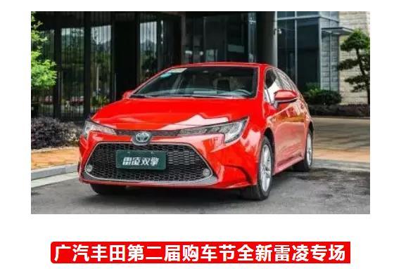 廣汽豐田第二屆購車節全新雷凌專場
