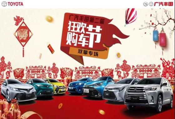 第二届狂欢购车节,最高享二年零利率