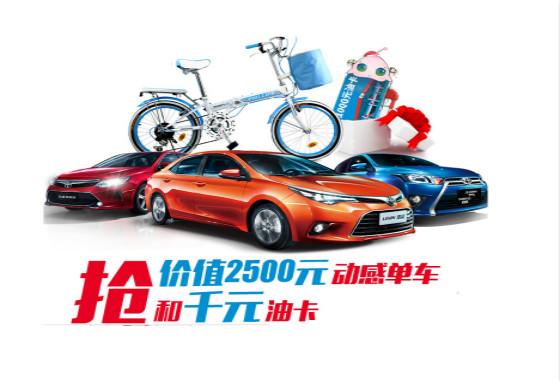 """一大波福利来袭:购车""""凌""""计划+我为雷凌双擎代言"""