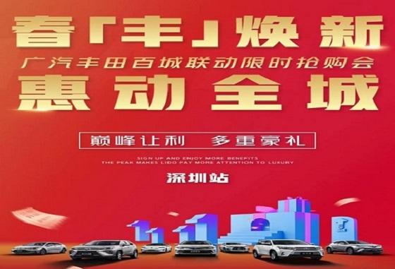 """春 """"丰""""焕新 4.17 惠动全城 百城联动限时抢购会"""