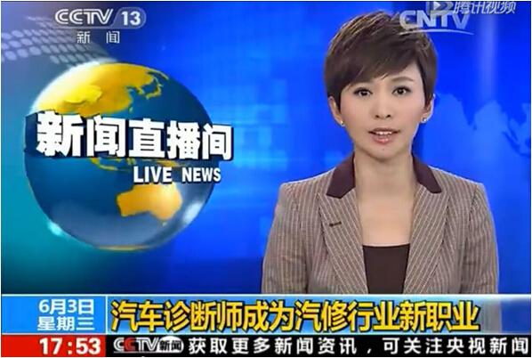 企沃汽车携手启动中国汽车诊断师大赛
