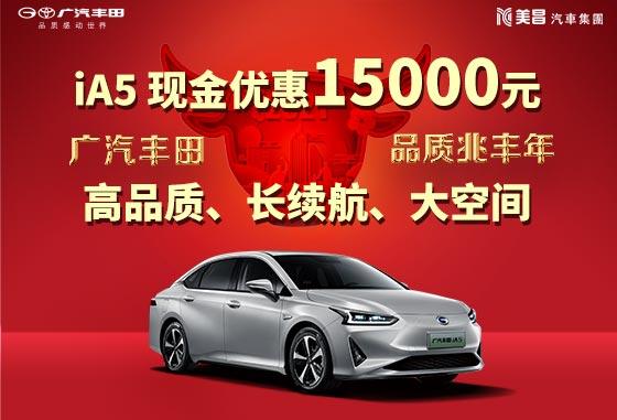 春季钜惠Go!iA5最高享优惠1.5万元