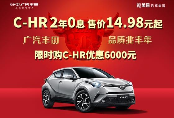 约惠520,尽擎购!C-HR优惠高达1.50万