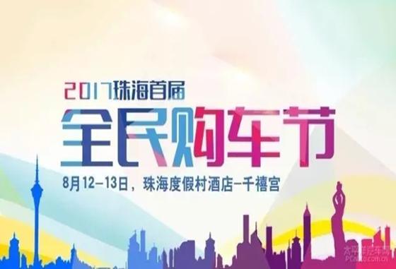 【车展】8月12-13日 度假村酒店 2017珠海首届全民购车节 靓车豪礼等你来!