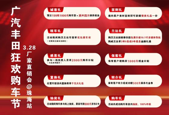 3月28日厂家直销狂欢购车节