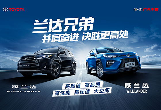 廣汽豐田旗下全新TNGA中型SUV威蘭達