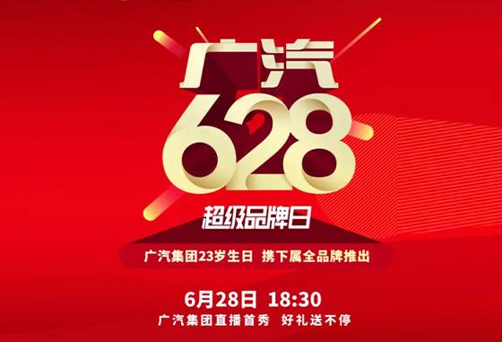 广汽集团628超级品牌日!