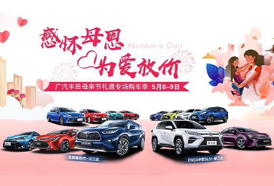 广汽丰田母亲节礼遇专场购车季5月8 9日