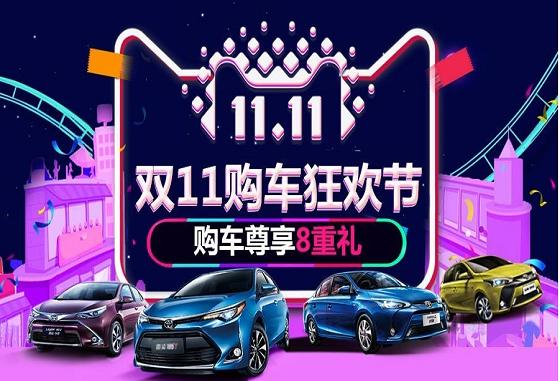 【广丰聚诚店】双11购车狂欢节火爆上线~剁手党看这里!