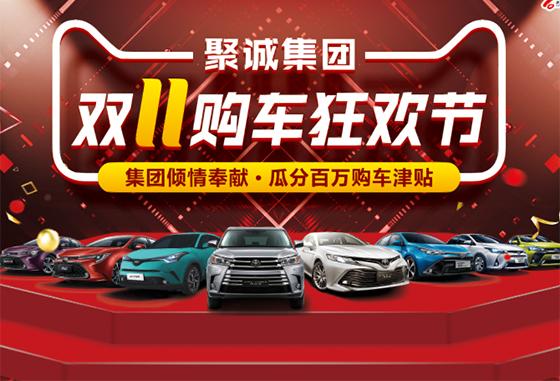 广丰聚诚购车狂欢节-瓜分百万购车津贴
