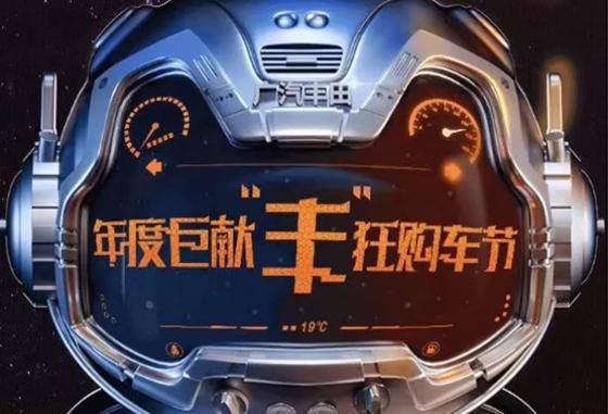 广丰聚诚高新区店 年度巨献丰狂购车节