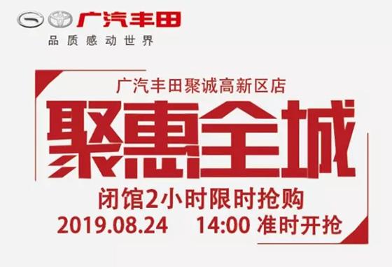 倒计时2天8月24日聚惠全城尽在广丰聚诚