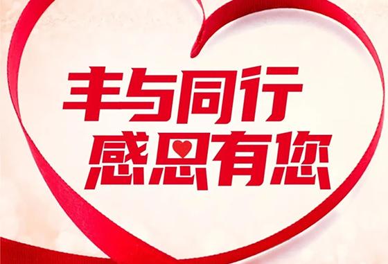 广丰感恩关怀抗疫一线人员购车专属补贴