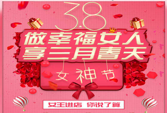 【友宏活动】3.8女神节遇上3.9春季厂家团购会