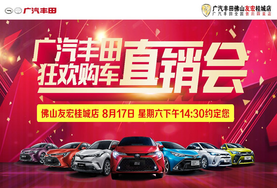 廣汽豐田817狂歡購車直銷會——佛山友宏桂城店