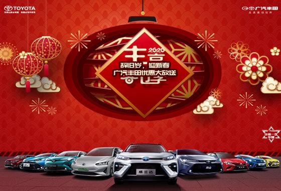 丰享春节季 ——辞旧岁,迎新春,广汽丰田优惠大放送晚间专场