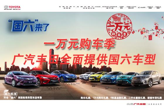 中元丰田首季度冲量 汉兰达首付5万起