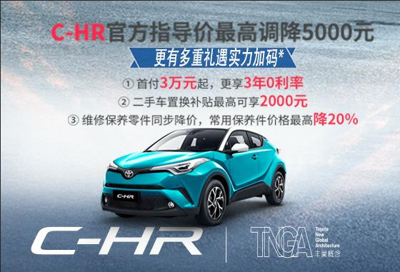 C-HR:調降5000元,多重禮遇實力加碼!