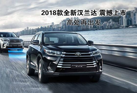 中元丰田汉兰达首付5万起 先订先提车