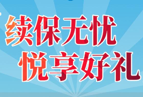 10月20-21日续保团购会