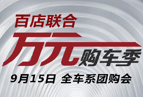 9.15 百店联合 团购会
