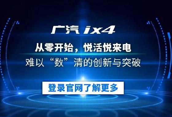 一图读懂新车广汽ix4