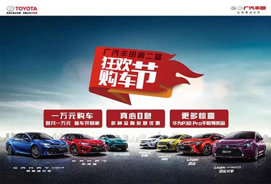 广汽丰田第二届狂欢购车节 明日在即!重磅来袭!