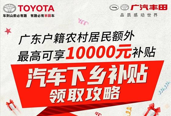 广东省户籍农村居民额外可享高达10000元补贴