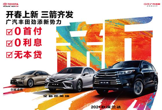 3月1日至3月31日 广汽丰田品质购车季