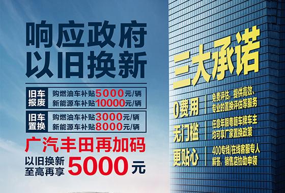 响应政府 以旧换新 广汽丰田再加码