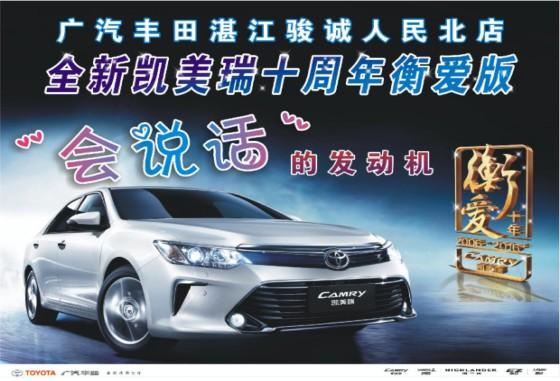 广汽丰田湛江骏诚店凯美瑞十周年纪念版上市发布会隆重举行!