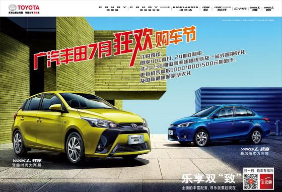 广汽丰田7月全国狂欢购车节