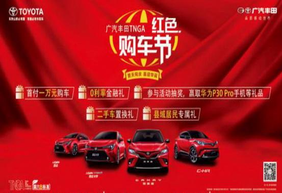 TNGA红色购车节   广汽丰田带你玩转周末!