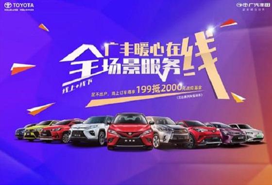 广汽丰田全场景服务团购会 2.29约定你
