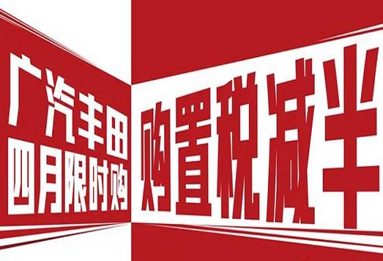 广汽丰田4月限时购 4月11-12日约定您