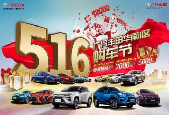 5·16 广汽丰田华南一区购车节