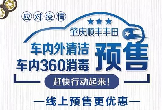 【顺丰丰田】广丰暖心在线,车内防疫不可少!车内清洁套餐预售啦!