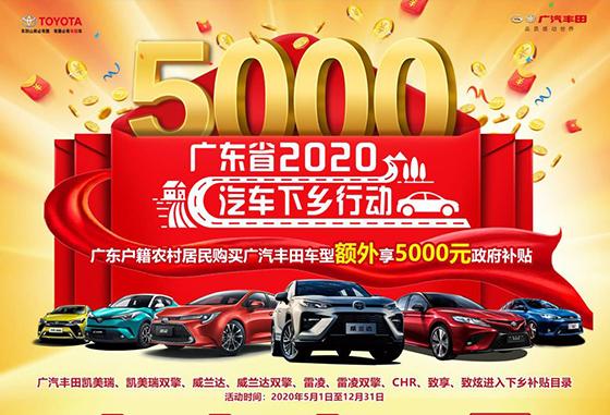 顺丰丰田下乡惠民购车享5000元补贴!
