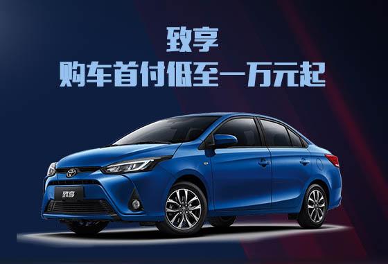 美昌丰田致享购车优惠8000元